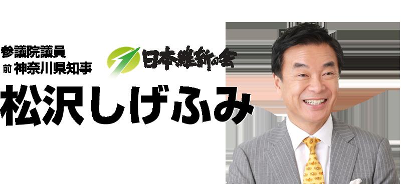 松沢しげふみ公式サイト 参議院...