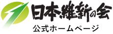 日本維新の会公式ホームページ