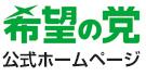 希望の党公式ホームページ