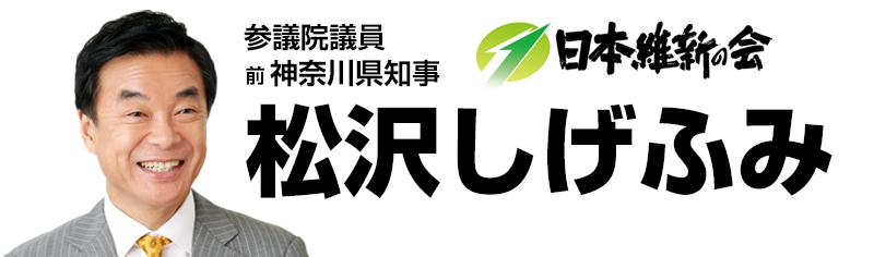 松沢成文オフィシャルサイト
