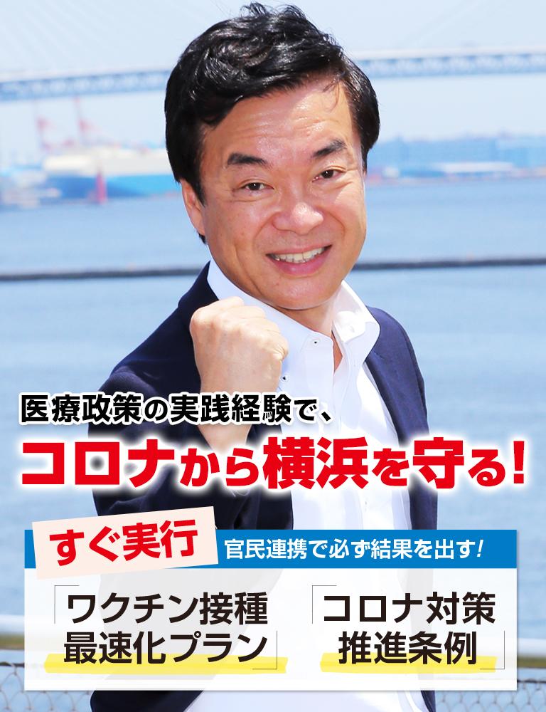 神奈川を変えた。次は日本。参議院議員松沢しげふみ