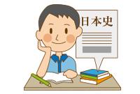 高校日本史の必修化