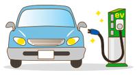 エコカー電気自動車の推進