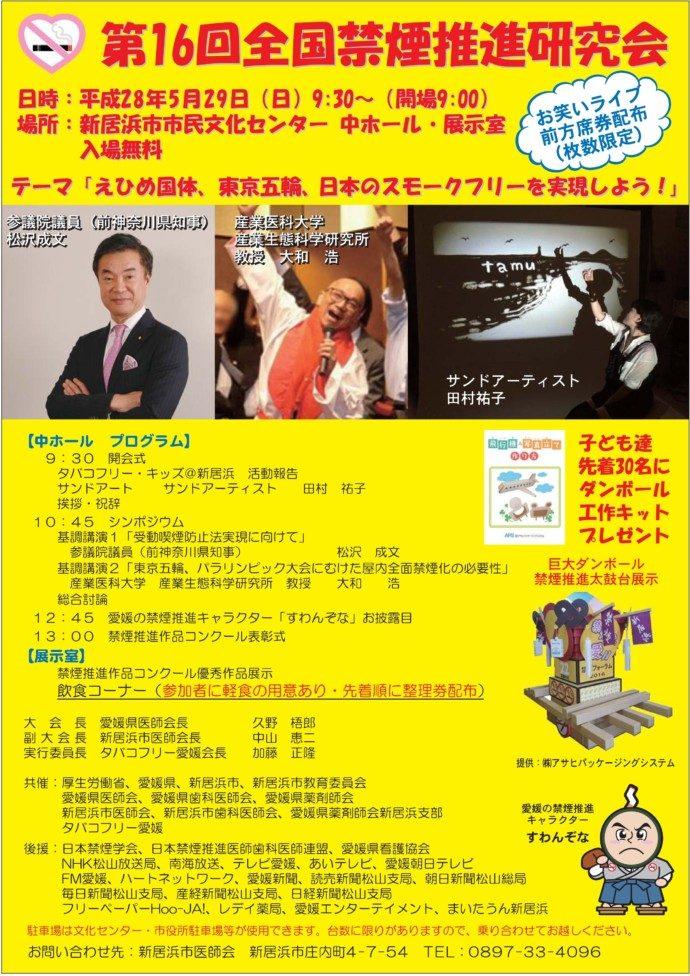 016愛媛お笑い健康ライブ-チラシ表