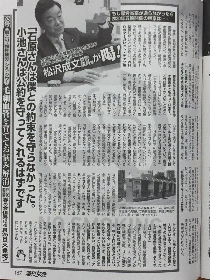 週刊女性5月2日号