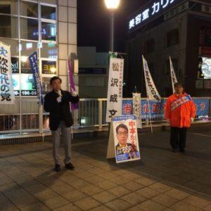 総選挙10日目(中本候補)