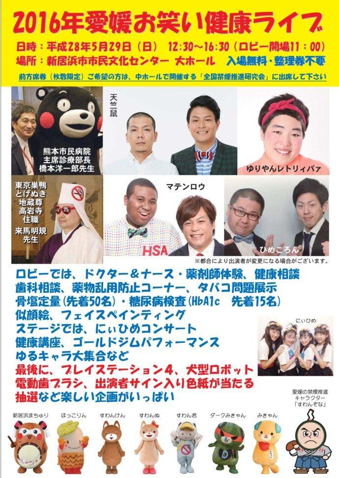 2016愛媛お笑い健康ライブ-チラシ裏面