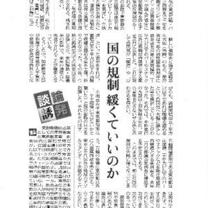 12月2日東京新聞記事