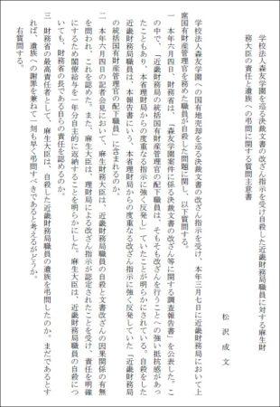 質問主意書(平成30年6月11日)2