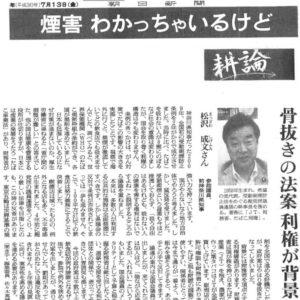 7月13日朝日新聞記事