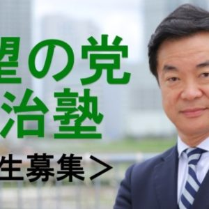政治塾募集用02