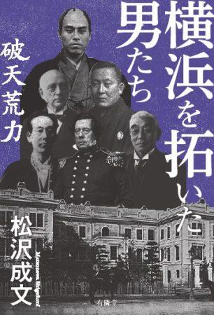 横浜を拓いた男たち表紙画像