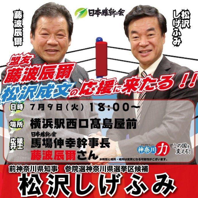 神奈川 選挙 区 候補 者